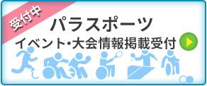 イベント・大会情報掲載受付